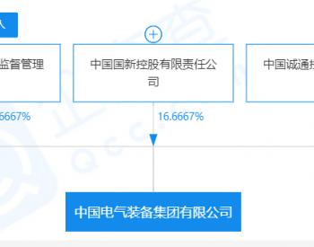 这家千亿级能源央企正式成立!中国西电原董事长白忠泉挂帅