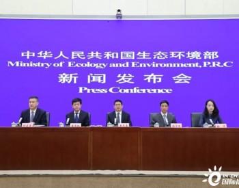 生态环境部召开9月例行新闻发布会