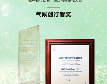 华为荣获2020年度WWF气候创行者大奖