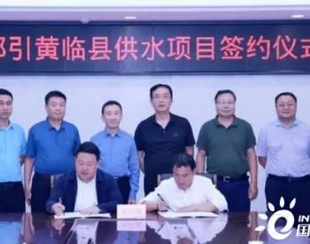 《中部引黄临县供水项目战略合作框架协议》签约仪