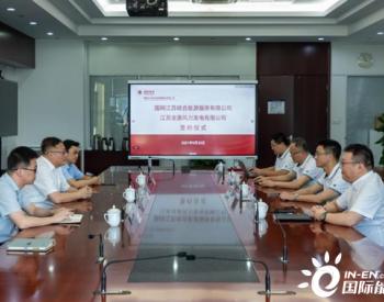 国网江苏综合<em>能源公司</em>与江苏龙源风力发电签订光伏合作协议