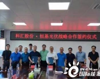 打造山东淄博首个碳中和示范园区 科汇电力与恒基