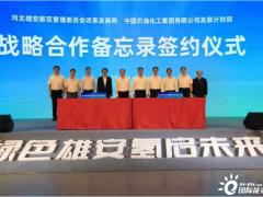 雄安新区<em>氢能产业</em>发展合作论坛成功举办