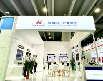 助力电网绿色智能化,亨通亮相亚洲电力电工展!
