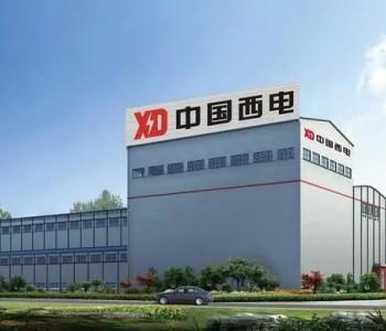注册资本1亿!西电、许继、平高等电力装备企业成功重组<em>中国电气装备集团</em>!