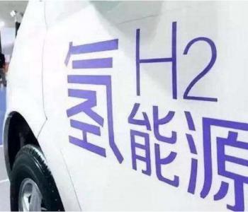 年最高补贴200万!山东淄博出台政策支持氢能产业发展