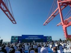 辽宁大连太平湾与新源动力签署战略合作 全力打造