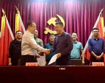 整县推进   中来民生与天津市王口镇签约整镇屋顶分布式光伏项目