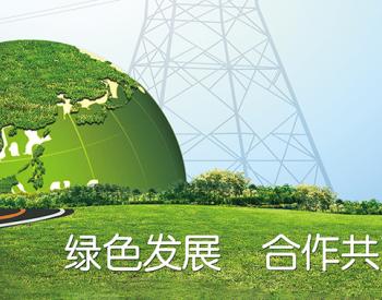 <em>中国电气装备集团</em>正式官宣 千亿级新央企上海启航