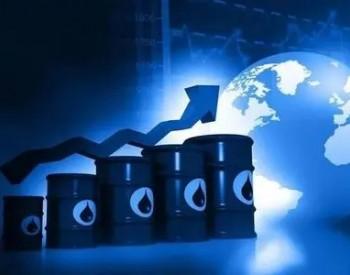 全球能源供应短缺 油价连涨5周 中国首次释放原油储备 已为抑制油价做出最大努力