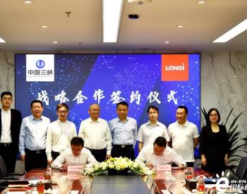 隆基光伏与三峡设备物资公司签订战略合作协议