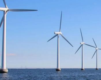 美国最大海上<em>风电场</em>建设受阻
