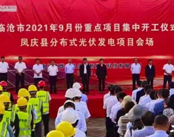 整县推进   云南省凤庆县分布式光伏发电项目正式开工