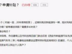个人可获万元补贴!陕西西安新能源汽车充电桩咨询事宜获回复