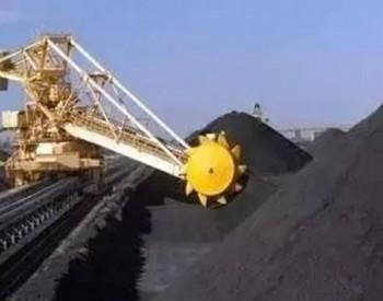 今年以来中国煤炭中长期合同整体执行率超九成