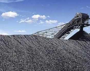 东北地区发电采暖用煤实现中长期合同全覆盖