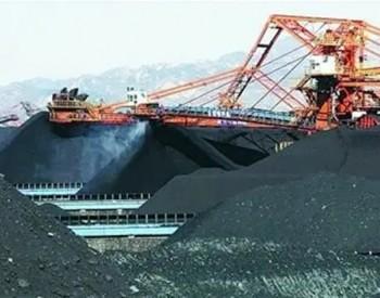 秦皇岛港多家企业主动降低煤炭销售价格