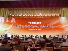中国电池工业协会氢能与燃料电池分会成立