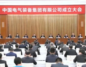 中国电气装备集团在上海挂牌&央企最新名录发布,