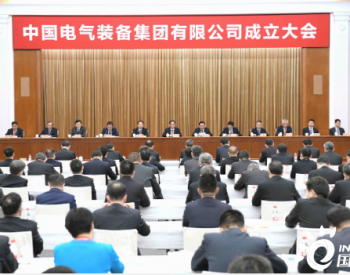 <em>中国电气装备集团</em>有限公司成立大会在沪举行 李强郝鹏龚正出席