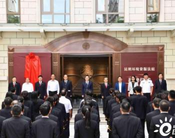 云南省昆明环境资源法庭揭牌成立