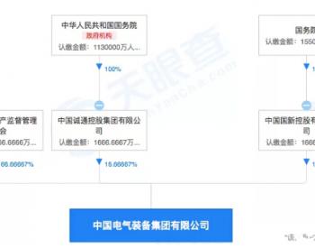 <em>中国电气装备集团</em>注册成立 又一家千亿级央企横空出世