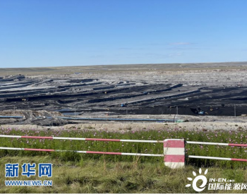 """看藏在草原深处的煤电基地如何""""诗意""""生产"""