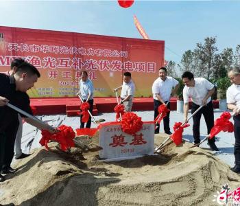 80MW!安徽省天长市华晖渔光互补发电项目正式开工