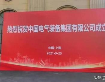 千亿级新央企!中国电气装备集团今日在上海宣告成
