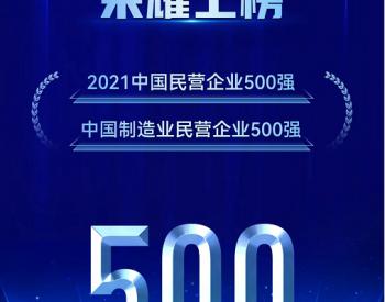 """晶澳科技荣登2021""""中国民营企业500强""""""""中国制造业民营企业500强""""榜单"""