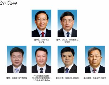 国家电网高层人事变动:原总会罗乾宜出任董事、党组副书记