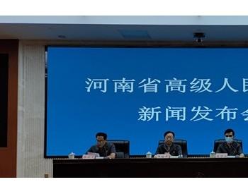 河南省高级人民法院召开黄河流域生态保护和高质量