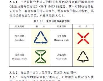 关于《浙江省金华市区生活垃圾分类收运服务单位管