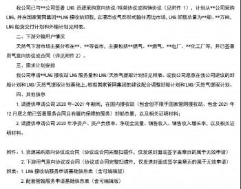国家管网集团2022年LNG接收站服务申请年度集中受