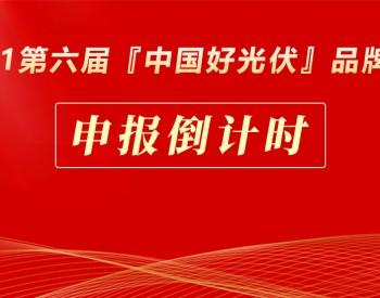 9月30日截止!2021第六届『中国好光伏』品牌评选进入申报倒计时!