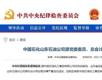 中石化山东<em>石油公司</em>原党委委员、总会计师任君接受审查调查