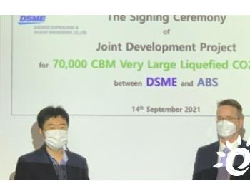 全球首艘!韩国大宇造船联手美国船级社开发超大型二氧化碳运输船
