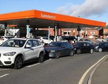 生产受扰致供应紧张,英国关闭部分加油站,布油创近三年新高