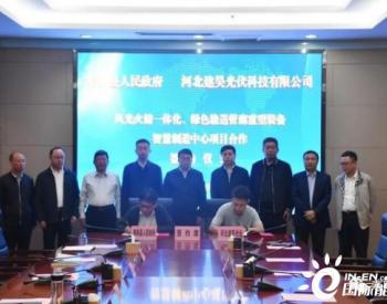 山西寿阳签署协议,建设风光火储一体化项目