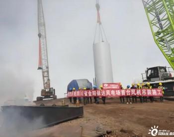 <em>三峡新能源</em>四川金阳依达风电项目首套塔筒顺利完成吊装