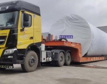 辽宁马蹄山风电项目首套塔筒顺利发货