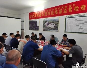 河南虞城项目顺利完成地基处理及塔筒吊装前质监验收