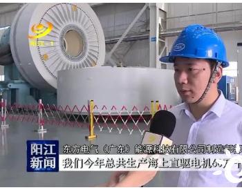 未来可期!广东阳江风电装备制造产业基地集聚成型!