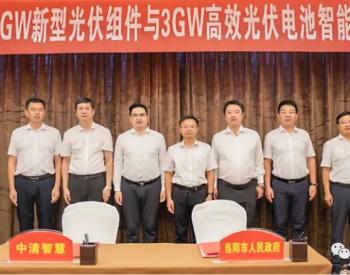 总投资20亿元,中清智慧实业3GW组件与3GW电池项目签约湖北当阳