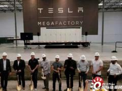 扩大储能布局 特斯拉加州新工厂开工
