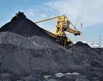机构:可能面临煤炭和天然气同涨的局面