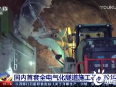 水电四局易县抽水蓄能电站引进全国首套全电气化隧