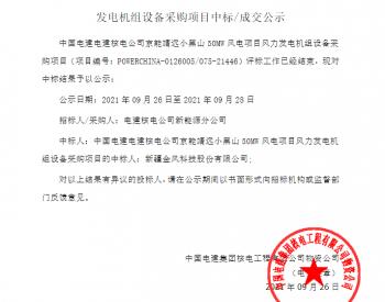 中标丨中国电建电建核电公司京能甘肃靖远小黑山50MW风电项目风力发电机组设备采购项目入围公示