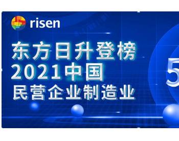"""东方日升荣登""""2021中国民营企业制造业500强""""榜单"""