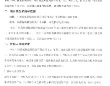 招标 | 广州发展新能源股份有限公司2021年第二批光伏建设项目逆变器采购项目